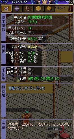 幻想舞踏兵師団