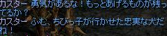 宝物クエ7
