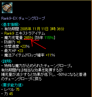 265%EX