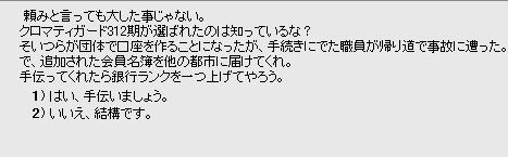 銀行クエLV5その2