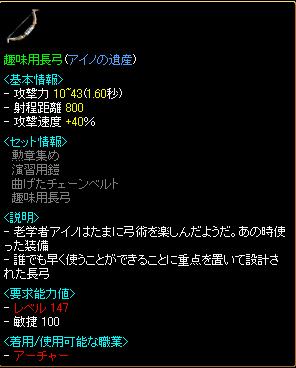 40%長弓
