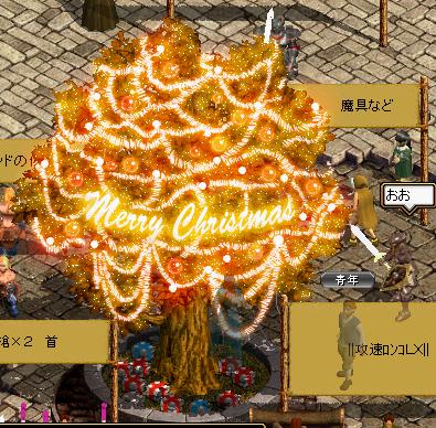 クリスマスツリー.PNG