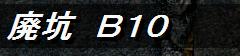 廃坑B10