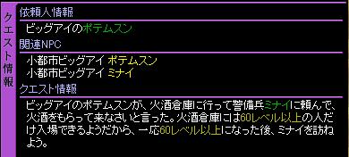 ポテムスン3-2