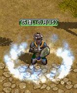 彷徨いLV85