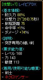 レイピアDX+74%