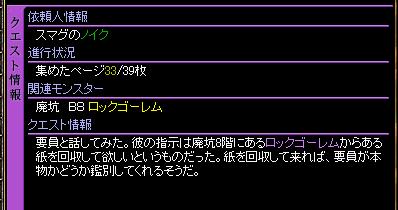 地図クエLV8途中経過.