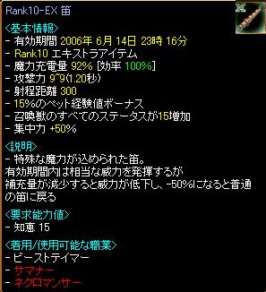 Rank10笛