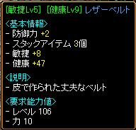 健康腰LV 8