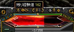 残り162