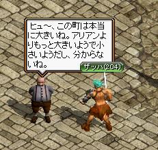 ビガプール続編4