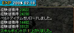 「ラ」in200%