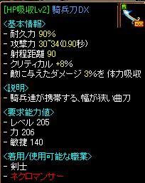 騎兵刀DX