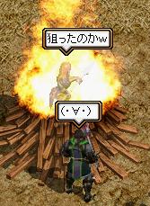 火の中投入2