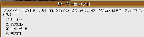 料理クエ32-2