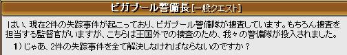 失踪クエ4