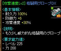 攻撃速度手DX