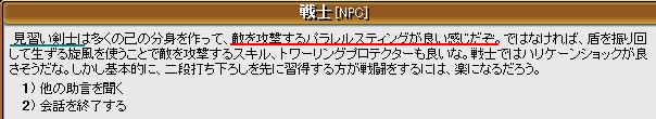NPC戦士