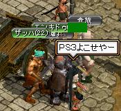 PS3よこせや