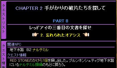 8-2終了