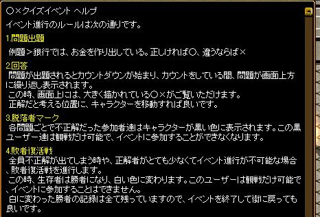 ○×クイズヘルプ