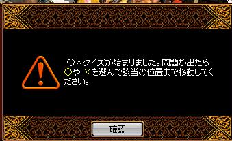 ○×クイズ開始