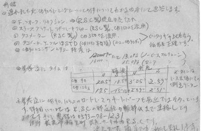 Pict0011r手紙