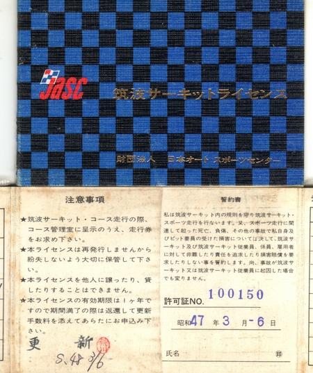 1972年筑波サーキットライセンス