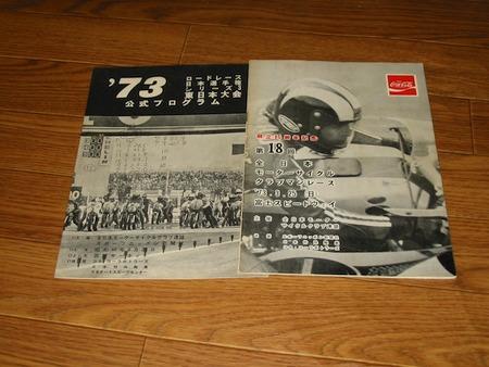 73年レースパンフレットr