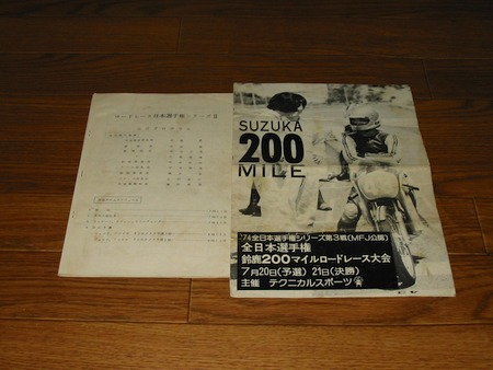 SUZUKA 200 MILEパンフレットr