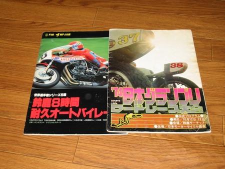鈴鹿日本GP/8耐プログラムr