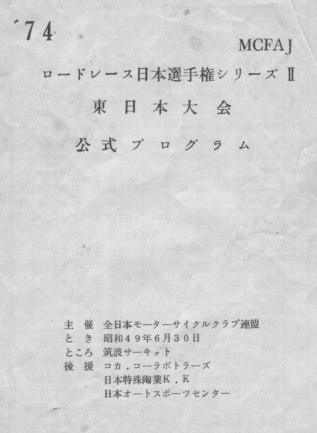 74年MCFAJ公式プログラムr