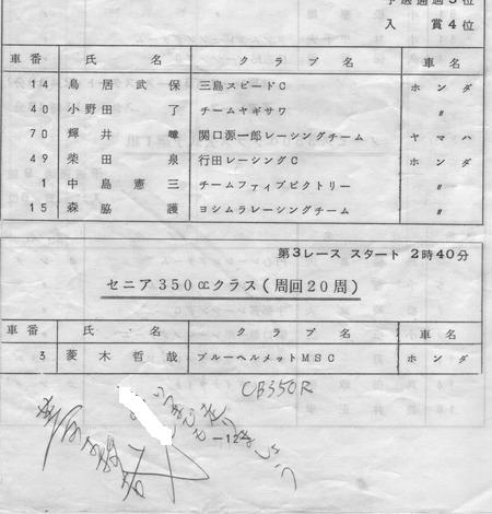 菱木さんのサイン