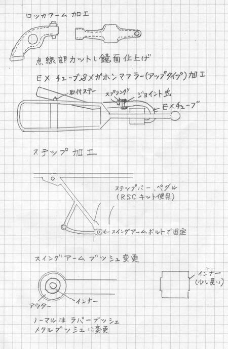 CB90改造説明図 1
