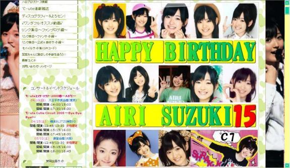 愛理ちゃん生誕15周年記念壁紙。