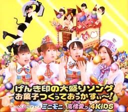 げんき印の大盛りソング/お菓子作っておっかすぃ~!