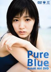 鈴木愛理ソロDVD「Pure Blue」