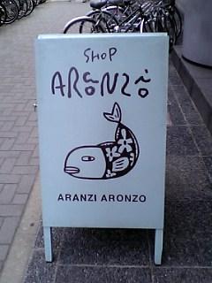 アランジアロンゾ名古屋店