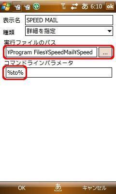 Officenail Contact SMS設定追加 パラメータ