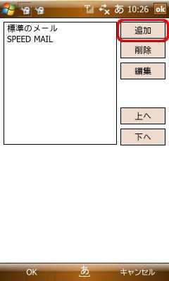 Officenail Contact SMS設定追加