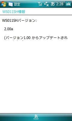 ファームウェアバージョン情報2.00a