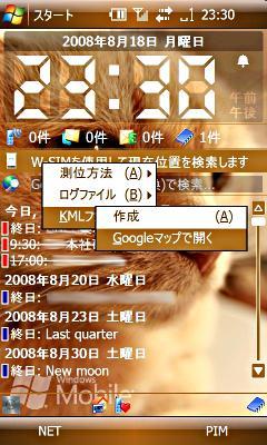 WhereNow経路4