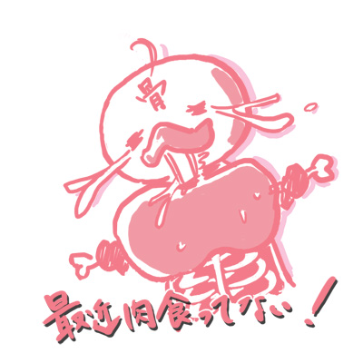 nikunashi.jpg