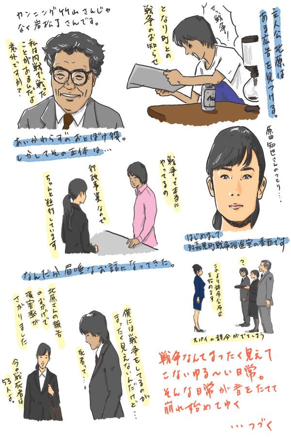 tonarimachi01.jpg
