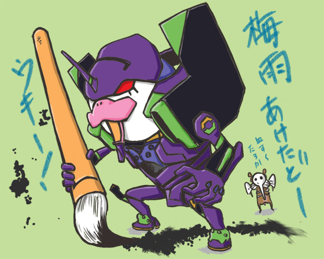 tsuyuake.jpg