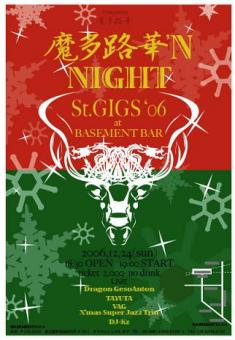 魔多路華'n NIGHT  St.GIG's #1