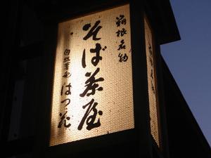 2007010809.jpg