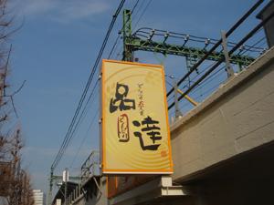 2007012001.jpg