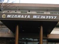 kinkoukougenhotel1.jpg