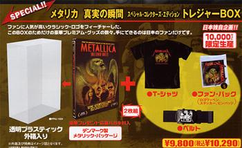 metallica_ltd.jpg